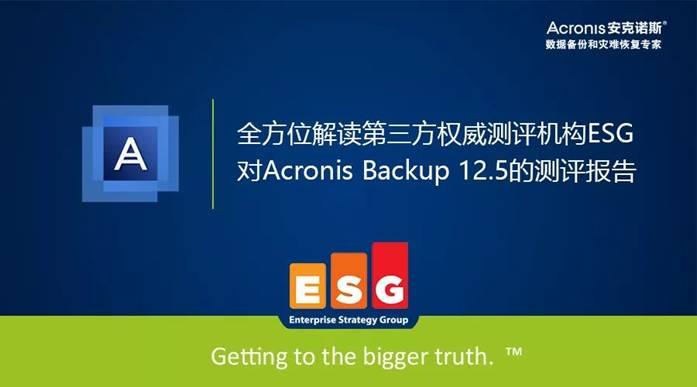 权威独立测评机构ESG实验室对Acronis Backup 12.5的测评报告