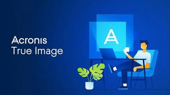 简单易用不含糊――Acronis True Image 2021如何备份整台计算机