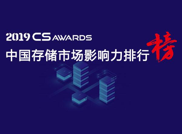 """2019年度""""中国存储市场影响力排行榜""""榜单揭晓,24家企业及产品荣获年度最佳"""