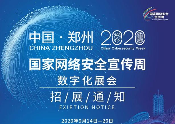 2020年网络安全宣传周-郑州(9月14日至20日),网民可在线上参观展会