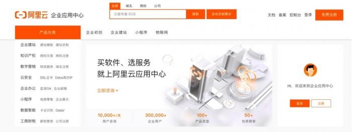 阿里云企业应用中心全新上线 为中小企业提供一站式服务