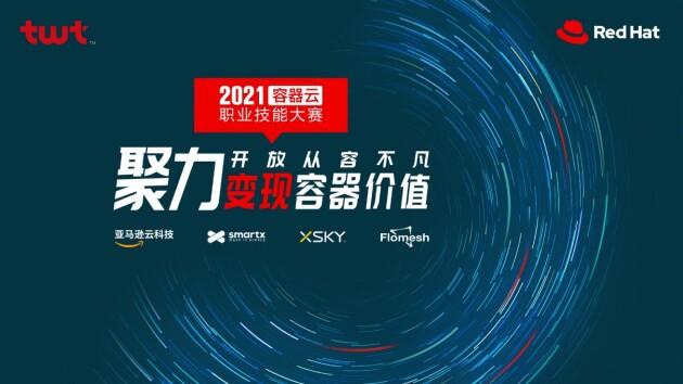 XSKY星辰天合共创支持twt&红帽联合主办的2021容器云大赛