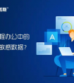 如何保护远程办公中的个人信息和敏感数据?