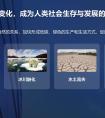 华为董事长梁华:科技使能绿色与可持续发展