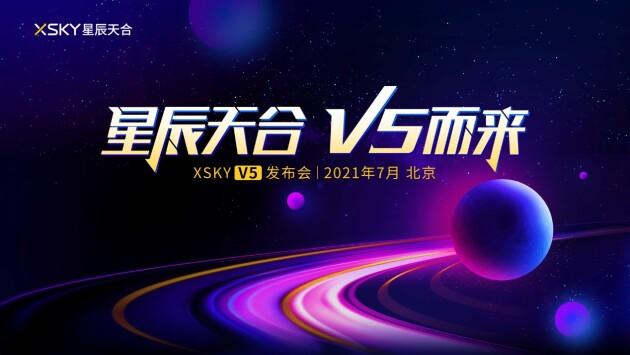 """XSKY星辰天合即将发布新品 打造智慧交通的数字""""基座"""""""