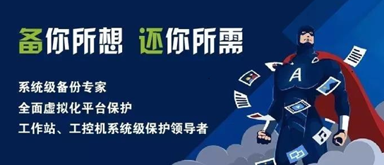 Acronis Cyber Infrastructure 4.6发布