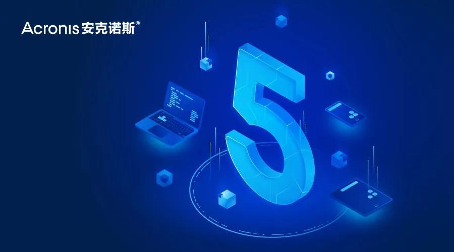 打好网络安全保卫战的五要素