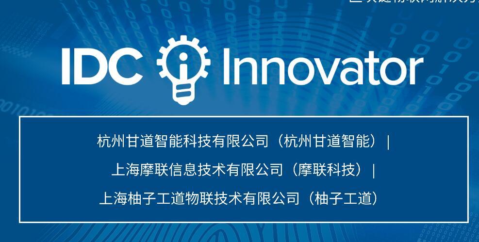 《IDC创新者:区块链物联网解决方案》:中国物联网支出已达到1,633.5亿美元规模