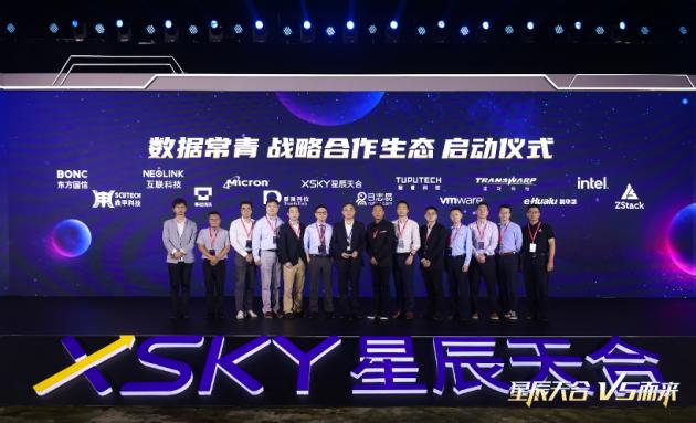 XSKY星辰天合发布软件定义存储V5系列 统一平台实现数据常青