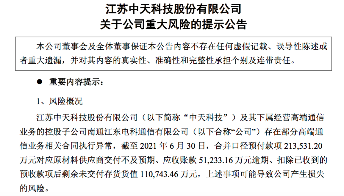 中天科技发布重大风险提示:应收账款51,233.16万元逾期