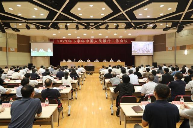 央行工作会议:稳妥推进数字人民币研发试点,严厉打击虚拟货币非法活动