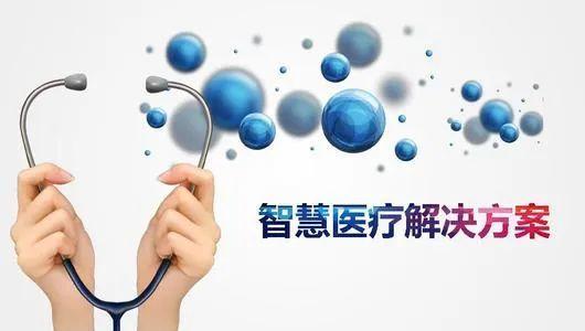 武汉市中心医院实现了80%就诊流程移动化