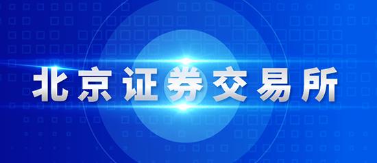 北交所官方网站上线试运行,官网域名bse.cn