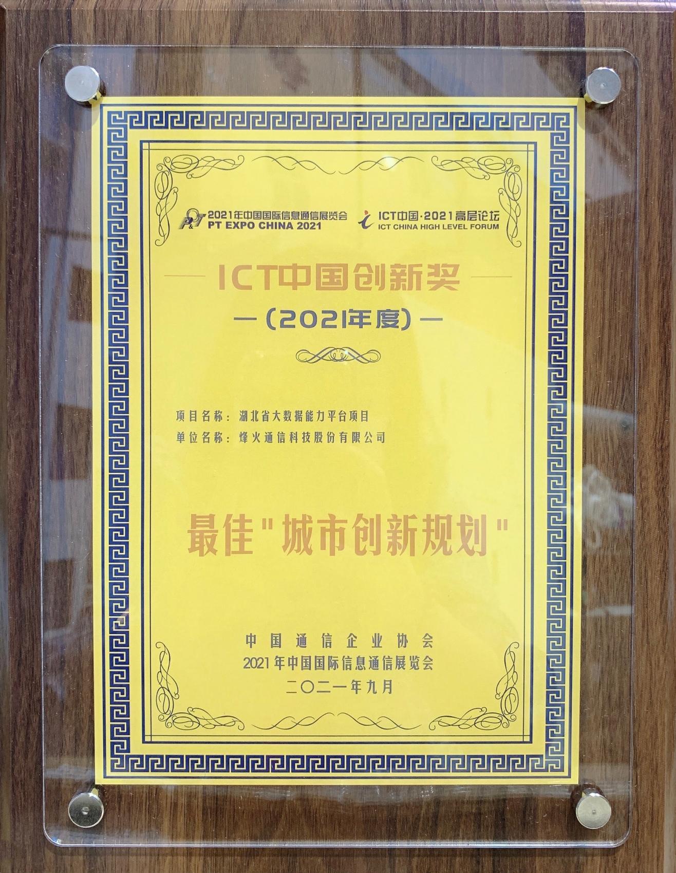 """中国样本 行业典范 ——湖北省大数据能力平台项目荣获最佳""""城市创新规划""""奖"""