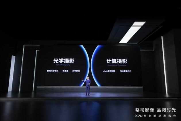 vivo X70系列正式发布,影像配置太懂用户需求了