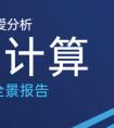 硬实力再获认可!焱融科技入选《2021爱分析云计算厂商全景报告》