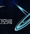 江波龙电子将携全新存储形态亮相CFMS2021中国闪存市场峰会