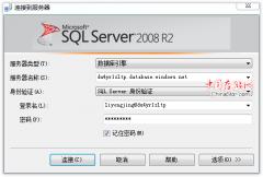 微软云数据库SQL Azure初体验 二 连接篇