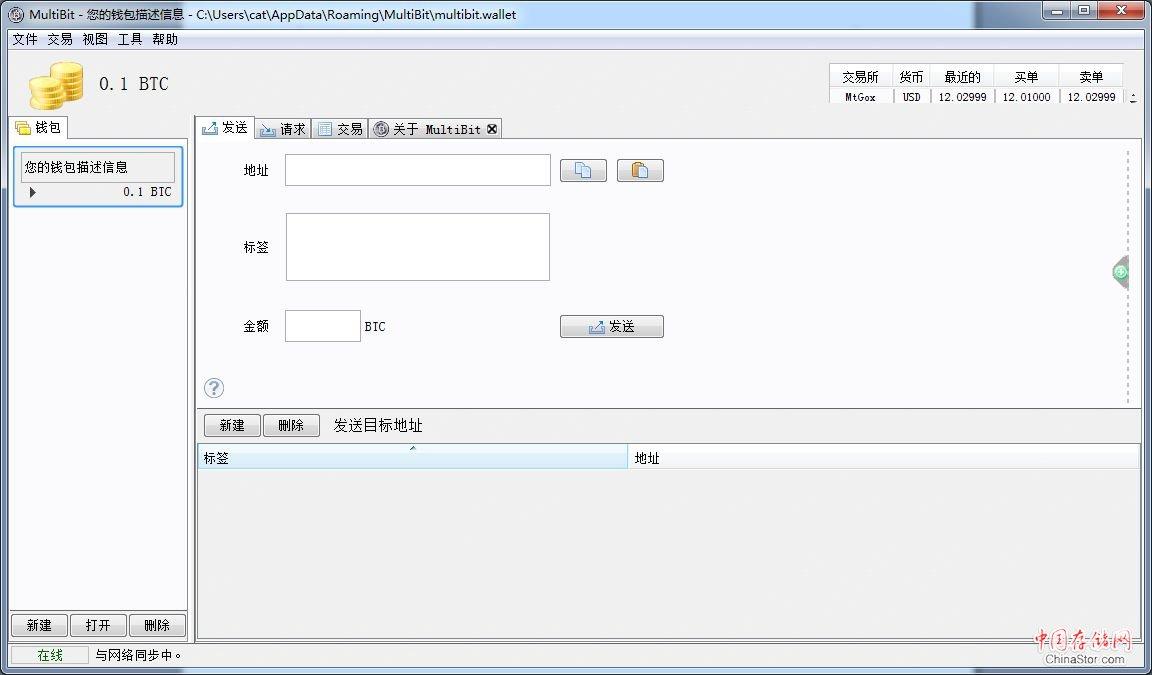 bitcoin 中文 版