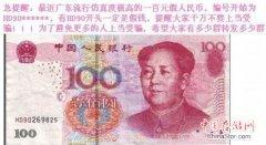 近期市场上的百元假钞鉴别方法,来自央行