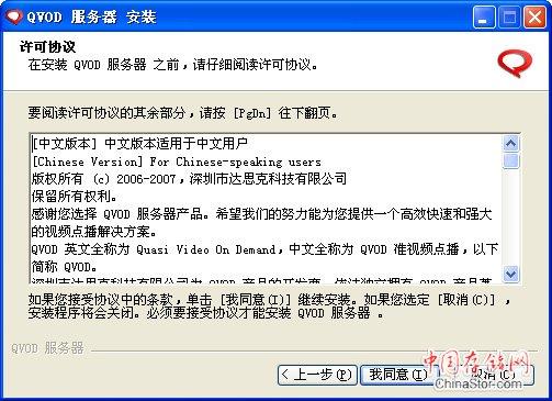 QVOD快播服务器的安装部署图文教程及相关问题