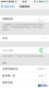IOS7支持头部控制手机,功能奇特令人惊叹