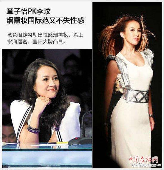 《中国最强音》PK《梦之声》女导师章子怡和李玟妆容PK