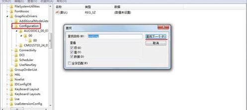 解决windows 7操作系统宽屏电脑玩游戏无法全屏