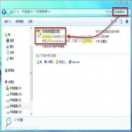 Windows 7系统怎么实现在海量的PDF文档中找到你想要的文件?