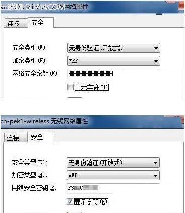 windows 7操作系统下查看无线网络密码的方法