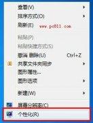 windows 7操作系统下设置显卡硬件加速的方法
