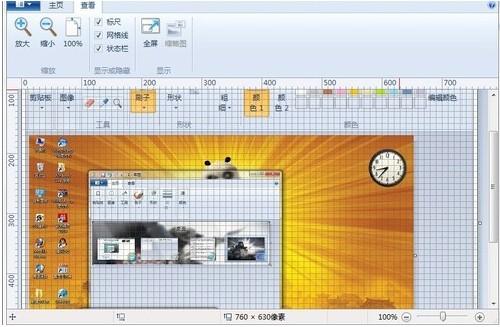windows 7操作系统画图工具查看图片及使用的方法