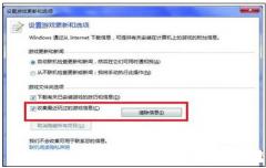 Windows 7中玩游戏的缓存文件的删除方法