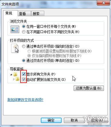 """windows 7操作系统下找回计算机窗口的""""回收站"""" 的方法"""
