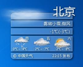 解决windows 7操作系统桌面天气工具无法使用的方法