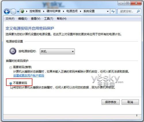 取消Win 7系统锁屏唤醒密码的方法