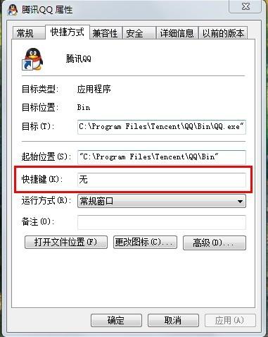 Windows 7/Windows 7系统快捷键操作方法