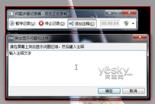 Win 7系统问题记录器轻松记录系统操作的方法
