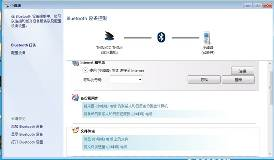 Win 7系统下手机和电脑通过蓝牙对频传输文件的方法