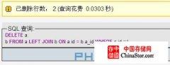 MySQL中使用delete,update(left join)同时删除多个表内容