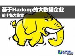 基于Hadoop的大数据企业前十大集合