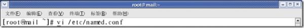 搭建sendmial服务器过程讲解
