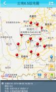 云南鲁甸6.5级地震 损失严重