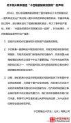 """卡巴斯基对""""中国政府禁用卡巴斯基""""在微博澄清"""