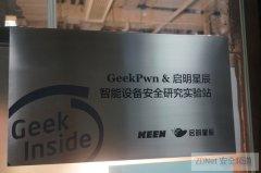 启明星辰携手极客GeekPwn 建立安全研究实验站