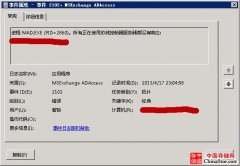 Exchange Server 2010 SP1 MSExchange ADAccess 错误日志2102