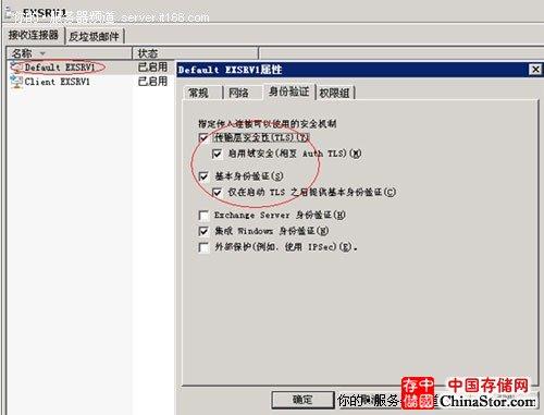 故障处理之:使用加密SMTP链接Exchange问题一例经验总结