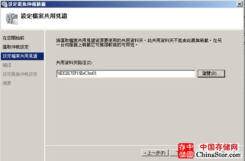 在Windows Server 2008搭建Exchange 2007的详细过程