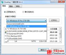 OneKey一键还原工具软件下载及详细使用教程(图文)