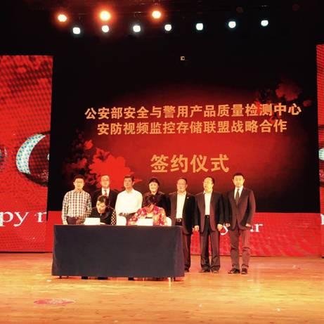 2015全国安防界迎春团拜会在深圳正式开幕